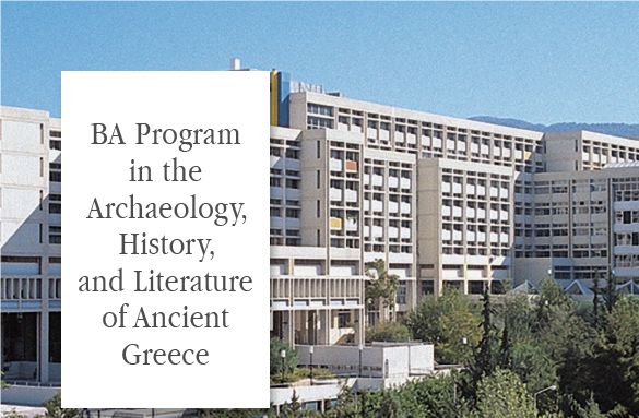 BA Program in the Archaeology, History, and Literature of Ancient Greece